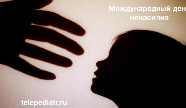 Всемирный день ненасилия - Телепедиатр